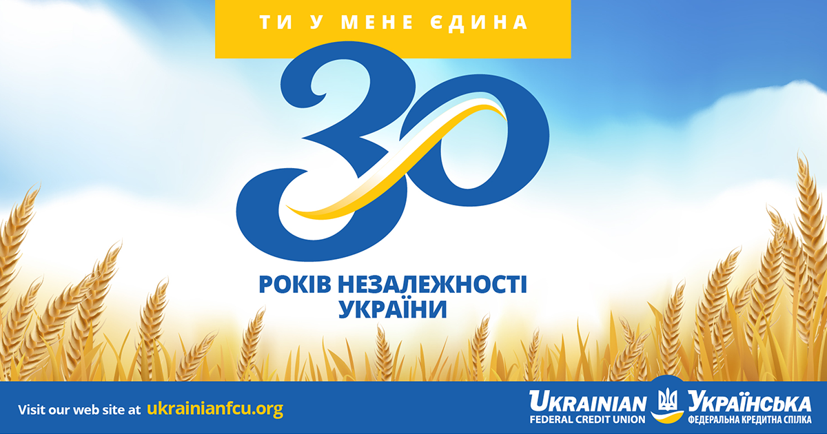 Ukraine 30th anniversary banner